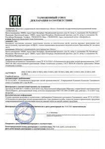 Сертификат соответствия выдан компании Небо