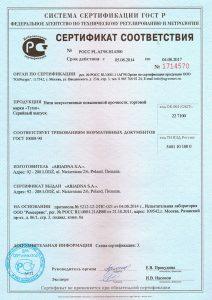 Сертификат соответствия компания Небо