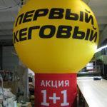 Надувной шар на опоре