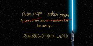 Компания НЕБО. Проект Star Wars.
