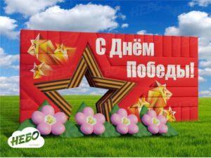 Композиция к 9 мая,Надувная арка Звезда, задник для сцены, надувные декорации, декорации 9 мая, компания небо