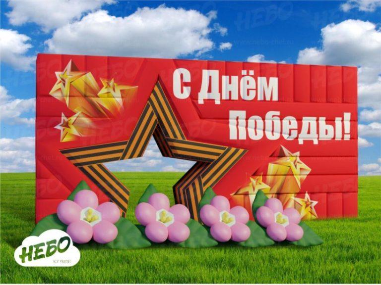 Композиция к 9 мая,Надувная арка Звезда, задник для сцены, надувные декорации, декорации 9 мая, компания небо, Надувные ворота плоские Звезда