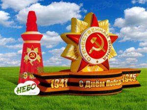 Композиция ко Дню Победы, Надувная фигура – Орден Отечественной войны, надувной орден, надувная звезда, декорации 9 мая, оформление день победы, 9 мая, компания небо