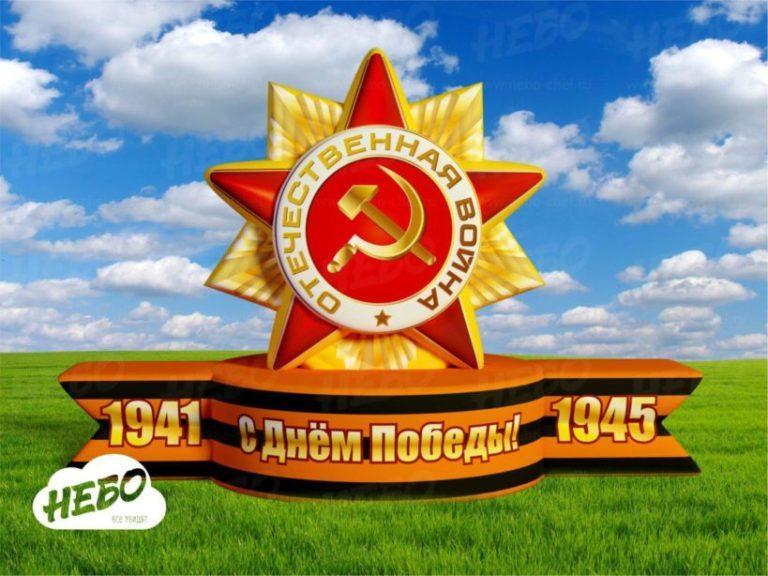 Надувная фигура – Орден Отечественной войны, надувной орден, надувная звезда, компания небо, Композиция ко Дню Победы