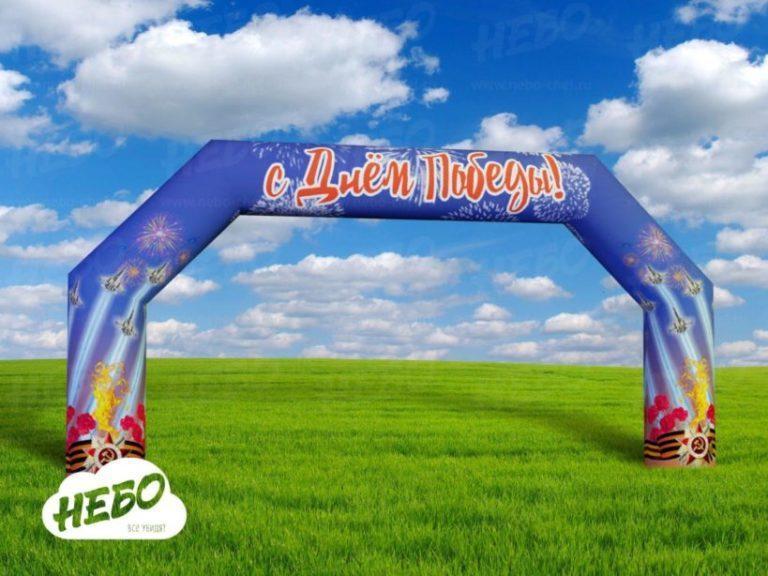 Арка с Днем Победы, надувная арка, надувная арка старт финиш