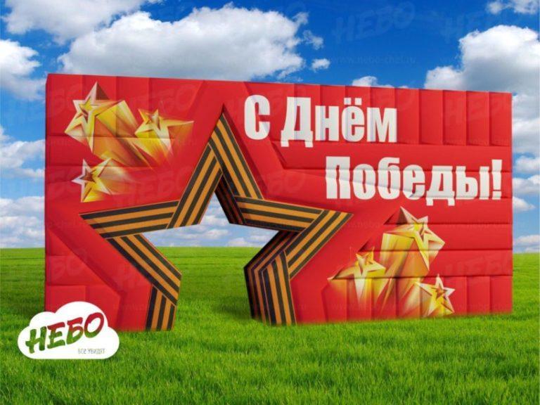 Надувная арка Звезда, задник для сцены, надувные декорации, декорации 9 мая, Композиция к 9 мая, Надувные ворота плоские Звезда
