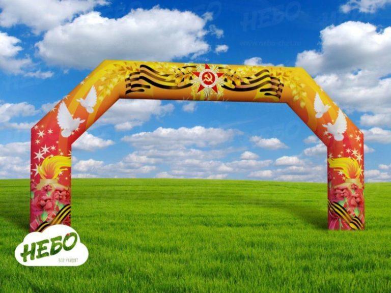надувная арка 9 мая
