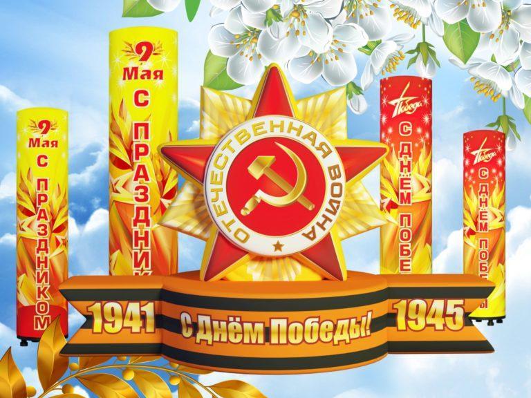 надувные декорации на день победы, 75-лет Победы, компания небо, день победы, 9 мая
