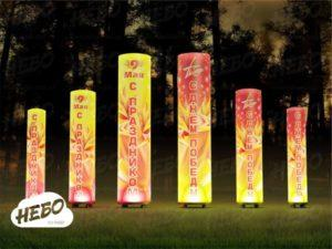 Колонны на 9 мая - комплект, надувные колонны, светящиеся колонны, подсветка надувных фигур, компания небо