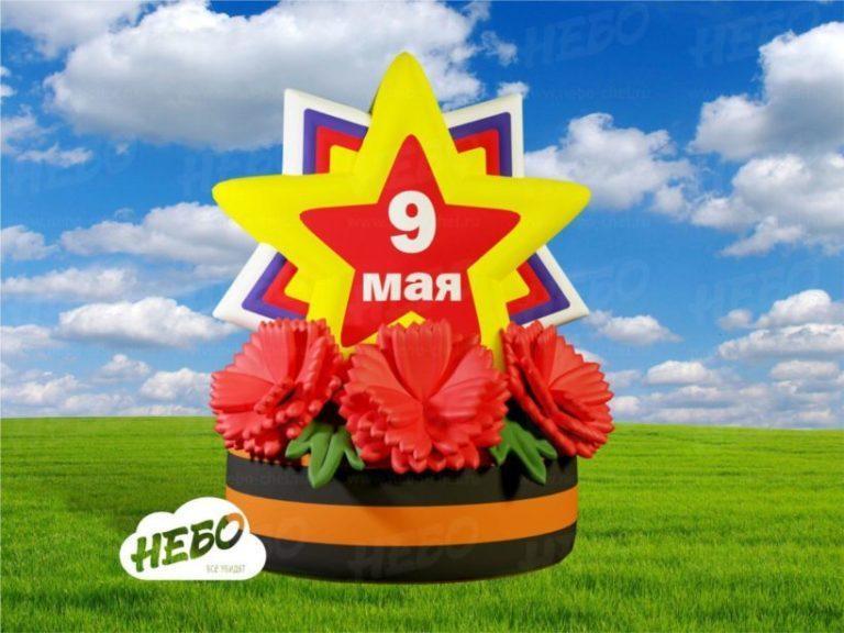 Надувной стенд Звезда с гвоздиками, надувные декорации к 9 мая, оформление на День Победы, надувные фигуры с подсветкой, компания небо