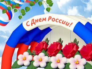 каталог, Оформление на День России, декорации День России, надувные фигуры на 12 июня, 12 июня, компания небо