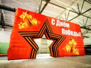 надувная арка Звезда, надувные ворота