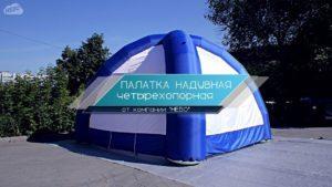 надувная четырехопорная палатка