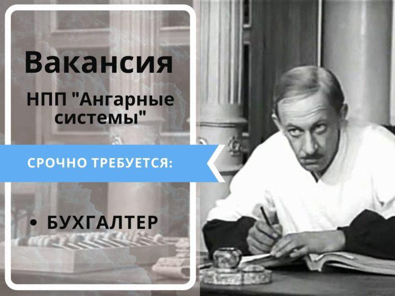 Требуется бухгалтер, вакансия бухгалтер, требуется бухгалтер в Челябинске, вакансия Челябинск, бухгалтер, ищу бухгалтера
