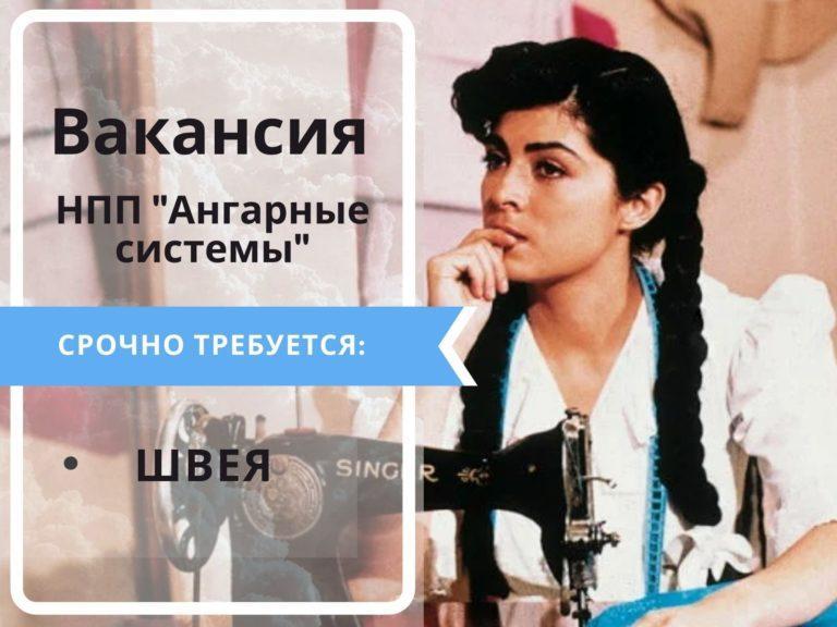 Требуется швея на производство с обучением, требуется швея, вакансия Челябинск, вакансия швея челябинск