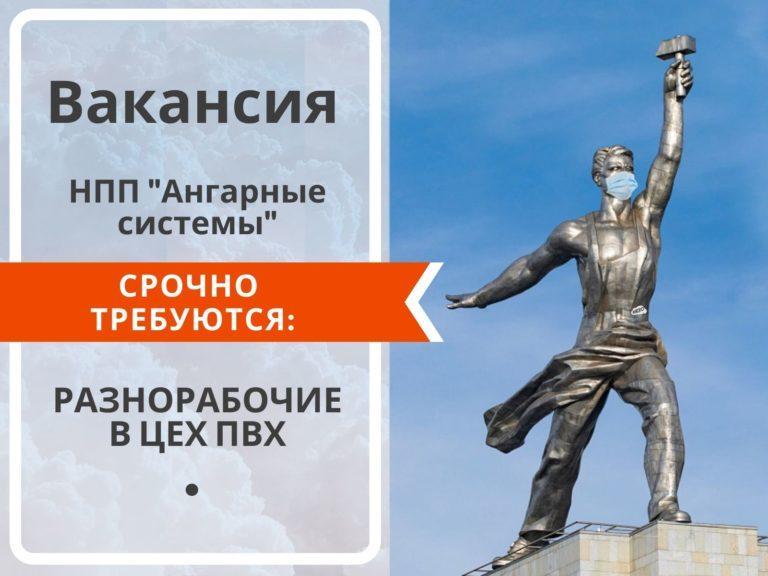 разнорабочий в цех ПВХ, вакансия, требуется разнорабочий в Челябинске, вакансия челябинск, работа в челябинске, разнорабочий