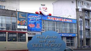 Надувная фигура Дед Мороз для кукольного театра