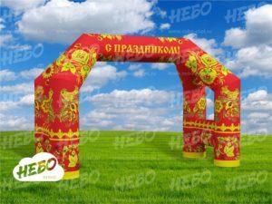 Надувная четырехопорная арка на Масленицу