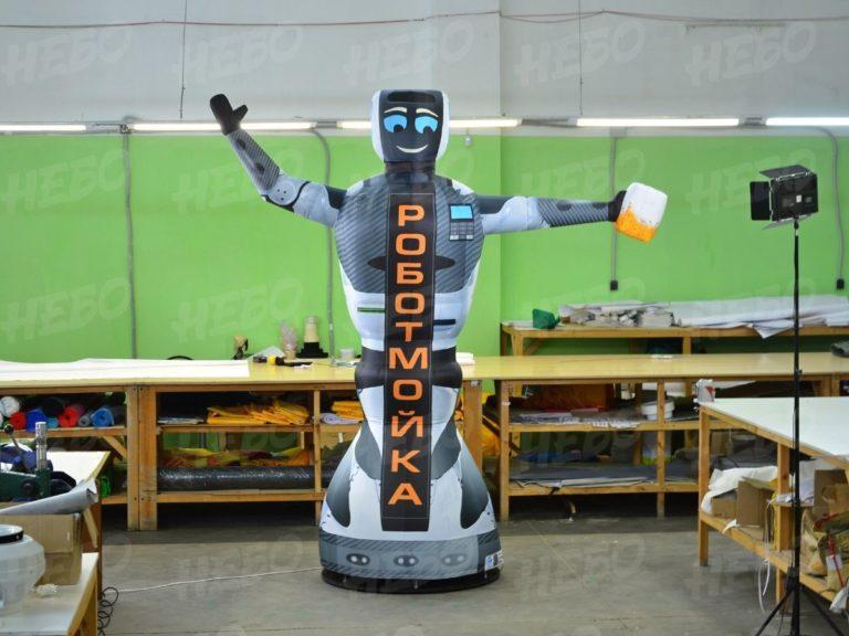 Надувная фигура робот зазывала для автомойки
