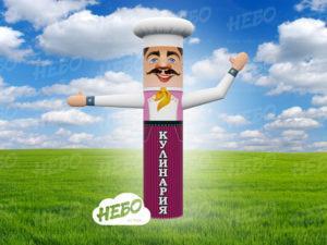Надувной повар с машущей рукой для рекламы кулинарии