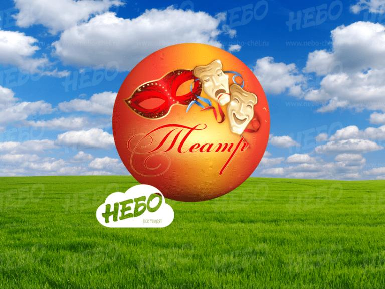 Интерактивный мяч для шоу и представлений