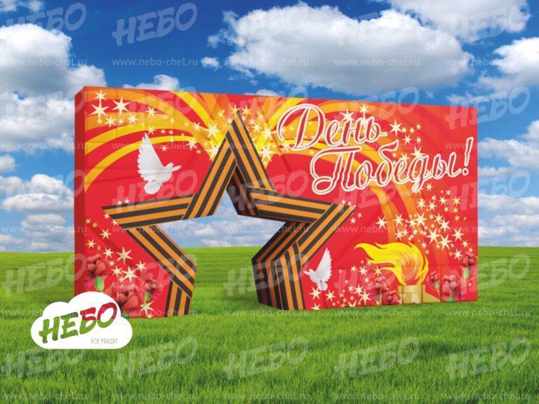 Надувная арка Звезда на 9 мая