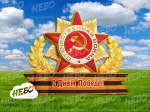 Надувная фигура – Орден Отечественной войны