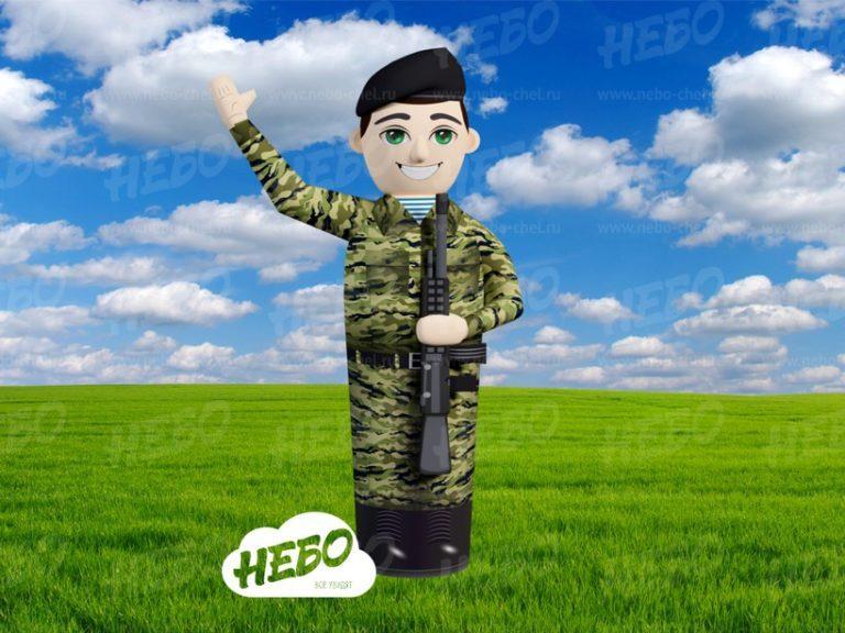 Надувной солдат с машущей рукой, рукомах, зазывала, аэрофигура солдат, пневмофигура, солдат зазывала, зазывала военный