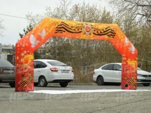 Надувная арка на день победы