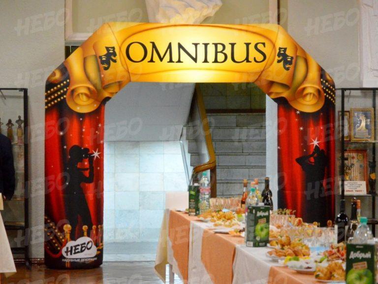 Надувная арка на юбилей OMNIBUS