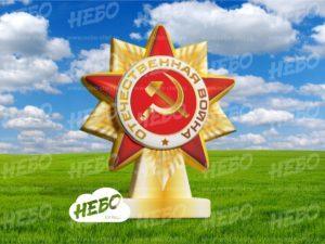 Надувной орден Отечественной Войны на опоре