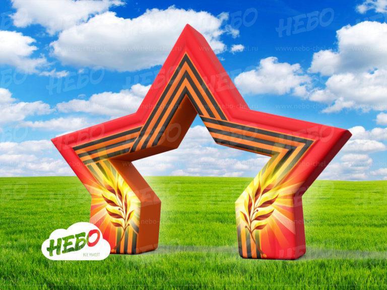 Звезда – надувная арка