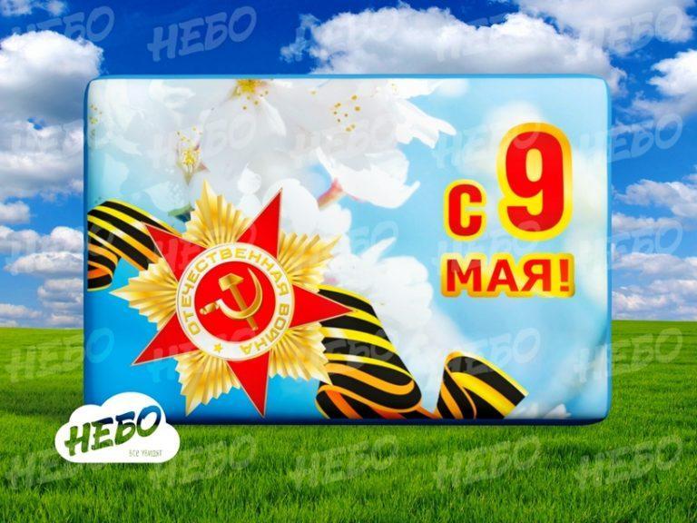 Надувной экран С 9 мая