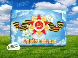 Надувной экран С днем Победы