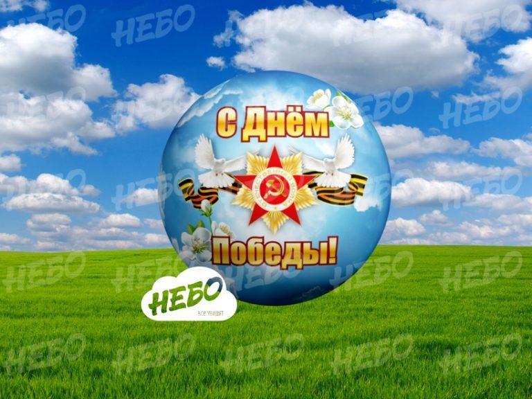 Надувной мяч для интерактива С Днем Победы