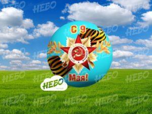 Надувной шар для интерактива 9 мая