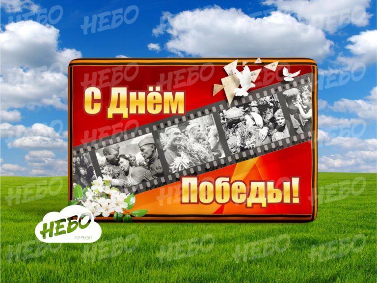 Сценический задник С днем Победы
