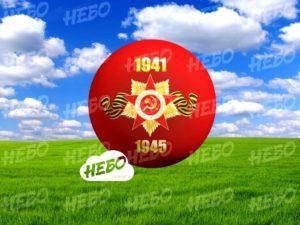 Шар надувной для интерактива 1941-1945