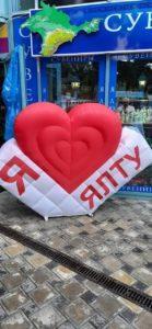 Надувная фигура Я люблю Ялту, магазин сувениров