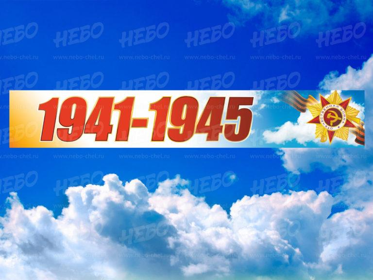 Растяжка печатная 1941 -1945