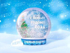 Чудо-шар С Новым годом!