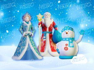 Комплект надувных фигур Дед Мороз, Снегурочка, Снеговик