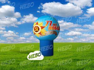 Праздничный шар на опоре 77 лет Победы