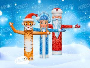 Дед Мороз, снегурочка, тигр рукомахи (комплект)